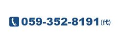 代表電話 059-352-8191