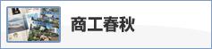 会議所広報