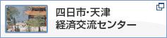 四日市・天津経済交流センター