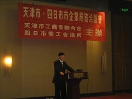 天津市工商業連合会 黎主席の挨拶