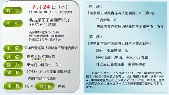 nakami-thumb-540x304-1134