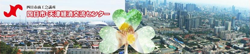 四日市商工会議所 四日市・天津経済交流センター