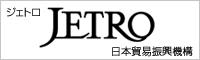 JETRO日本貿易振興機構