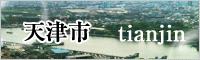 天津市 公式サイト