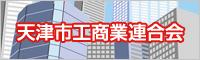 天津市工商業連合会